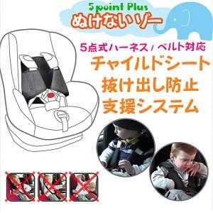 日本育児 ぬけないゾー チャイルドシート脱け出し防止支援システム