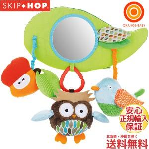 SKIPHOP(スキップホップ) ツリートップフレンズ・ストローラーバー