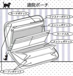 通院ポーチ 猫型押し柄 おくすり手帳 母子手帳 マルチケース 収納ケース カードケース プチギフト