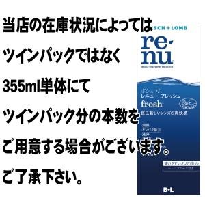【ボシュロム】レニューフレッシュ 355mlの6本セット!(ソフトコンタクトレンズ用洗浄液・ケア用品)【送料無料】