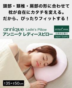 低反発枕 | アンニーク レディースピロー 女性にフィットするように設計された女性向け枕 【N】
