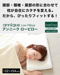 低反発枕 | アンニーク ローピロー すべてに最高品質を求めた低反発枕。 【N】