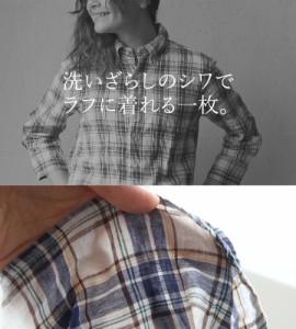 七分袖 シャツ シワ加工 綿麻生地 チェック ブルー ロールアップ仕様 細身 カジュアル