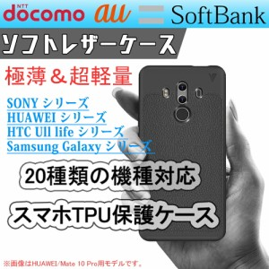 【送料無料】Docomo/au/SoftBank 各社スマホ専用 ソフトレザーケース TPU保護ケース・カバー 耐衝撃 TPUカバー