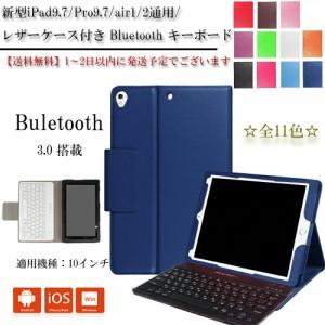 【送料無料】air1/2/iPadPro9.7 通用/レザーケース付き  Bluetooth キーボード☆全11色☆日本語入力対応