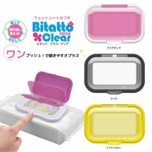 Bitatto +(plus) Clear ビタットプラス クリア ワンプッシュタイプ レギュラーサイズ