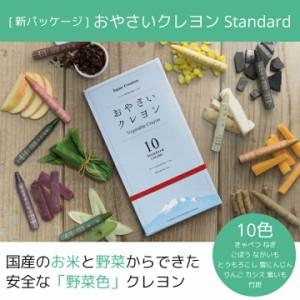 おやさいクレヨン スタンダード 10色セット 天然素材 安心 安全 おやさいクレヨン お野菜クレヨン ベジタボー vegetabo Standard