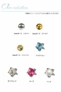 医療用ステンレス製ピアス使用の片耳軟骨用セイフティーピアッサー! 選べるカラーは9種類!