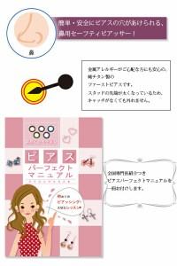 チタン製ファーストピアス使用の鼻用セイフティーピアッサー! 選べるカラーは6種類!