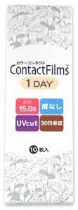 カラコン ワンデー 15mm 度なし コンタクトフィルム 15ミリ 1日 スリートーングレー 1箱10枚 uvカット