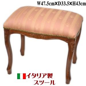 イタリア製 スツール ピンク/ブラウン 花柄 ストライプ ( イス 椅子 チェア チェアー 足置き 猫脚 猫足 クラシック クラシカル アンティ