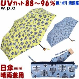 【メール便可】折りたたみ日傘 晴雨兼用 北欧の港街 ミニ イエロー/ブルー ( 日傘 折りたたみ uv加工 uvカット 遮熱 遮光 約100% 折り畳