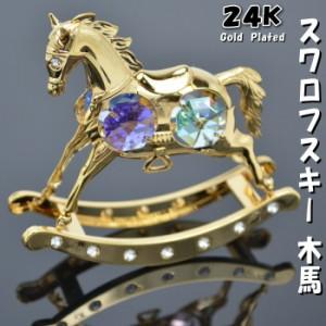 モクバ スワロフスキークリスタル ( 24K ゴールド おしゃれ インテリア 輸入雑貨 ギフト包装無料木馬 ロッキングホース オーナメント 置