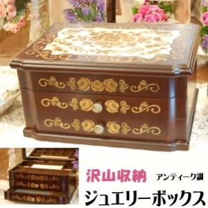 送料無料 木製 ジュエリーケース 2段引出し(ジュエリーボックス アクセサリーボックス 薔薇 ローズ 薔薇雑貨 収納 アンティーク おしゃれ