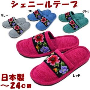 日本製 スリッパ シェニールテープ 来客用 Fサイズ ピンク/グリーン/グレー/ブルー (花 レディース 女性用 婦人 ルームシューズ 上履き