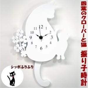 壁掛け時計 四葉のクローバー ホワイト 猫 ( 掛け時計 黒猫 クロック おしゃれ 壁掛時計 )