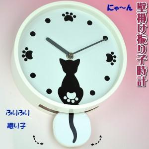壁掛け時計 振り子時計 黒猫 ( 振子時計 掛け時計 クロック ホワイト ブラック かわいい おしゃれ 壁掛時計 ねこ 猫雑貨 ネコ雑貨 猫グッ