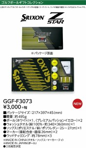 【GGF-F3073】DUNLOP-ダンロップ- SRIXON-スリクソン- Z STAR ゼットスター ボールギフト