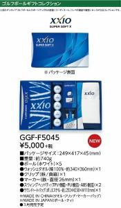 【GGF-F5045】DUNLOP-ダンロップ- XXIO-ゼクシオ- SUPER SOFT X スーパーソフト エック
