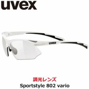 Uvex(ウベックス) sportstyle 802 vario スポーツサングラス (White) [並行輸入品]