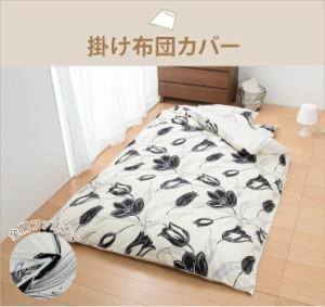 グランドチューリップ ピロケース 43×63cm用 (代引不可)【送料無料】