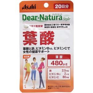 ディアナチュラ スタイル 葉酸 20日分 20粒入 サプリメント