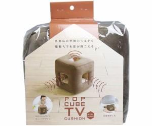 ポップキューブ TVクッション ビターブラウン 1個入 クッション