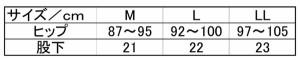 ファイテン(PHITEN) Phiten機能性インナー レディースインナー X30 3分丈ボトム サックス M JG225204