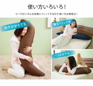日本製 ビーズクッション 抱き枕 M 100cm  国産極小ビーズ クッション【送料無料】