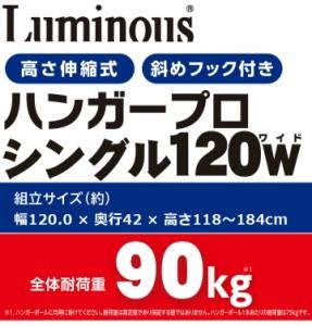 Luminous(ルミナス) パイプハンガー ハンガープロ シングル NHPS-120 耐荷重90kg 幅120×奥行42 洋服 丈夫 頑丈 ハンガーラック【送料無