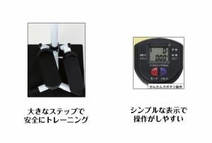 ステッパー ハンドル付き 運動 健康維持 アルインコ ダイエット器具 リハビリ(代引不可)【送料無料】