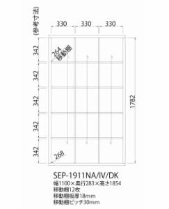 セパルテック SEPALTEC フリーラック 幅110cm 高さ185.4cm オール移動棚 収納ラック 白井産業(代引不可)【送料無料】