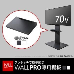 WALL PRO ウォールプロ 専用棚板 スチール 金属 ワンタッチ ホワイト ブラック m0500096(代引不可)