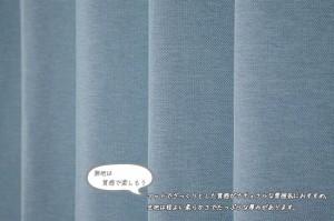 ユニベール遮光ドレープカーテン ニコラ ブルー 幅150×丈178cm 1枚(代引不可)【送料無料】