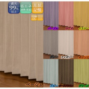 ユニベール遮光ドレープカーテン コローレ ベージュ 幅100×丈190cm 2枚組(代引不可)【送料無料】