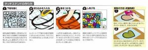 タッチステンドB (プラ額カッター付) 美術 画材 書道 アートガラスステンドアートステンドガラス