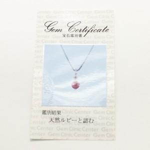 【鑑別書付】 18金ホワイトゴールド ルビー&天然 ダイヤモンド ツインデザイン ペンダント