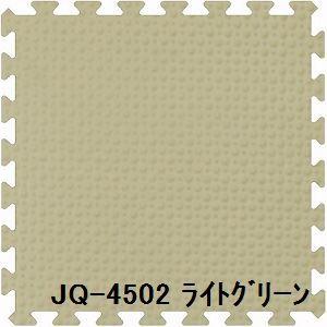 ジョイントクッション JQ-45 9枚セット 色ライトグリーン サイズ 厚10mm×タテ450mm×ヨコ450mm/枚 9枚セット寸法(1350mm×1350mm) 【