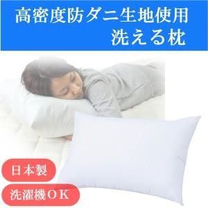 高密度防ダニ生地使用 洗える枕 ブルー 日本製