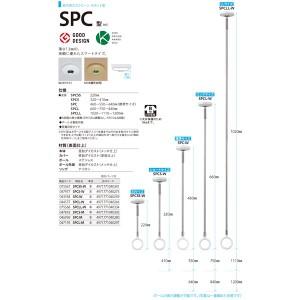 【2本セット】 川口技研 ホスクリーン 【SPC型/室内用物干し金物】 ホワイト 全長320-410mm SPCS-W