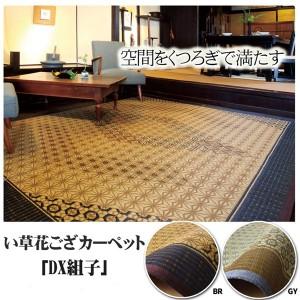 い草ラグ 国産 ラグ カーペット 約3畳 正方形 『DX組子』 グレー 約191×250cm (裏:不織布)