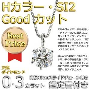 ダイヤモンド ネックレス 一粒 プラチナ Pt900 0.3ct ダイヤネックレス 6本爪 Hカラー SI2 Good 0.3カラット ダイヤネックレス ペンダン