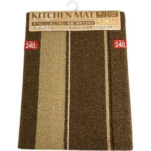 横綱クリエイション キッチンマット イーズ ショコラ ブラウン 約45x240cm
