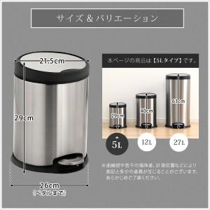 ステンレスダストボックス【Torto-トルト-】(フタ付き フットべダル ステンレス ゴミ箱 5L)(代引き不可)【送料無料】