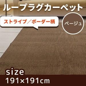 オールシーズン使えるループカーペット 本間2畳(191×191cm) ベージュ 平織りカーペット ラグ マット リップル