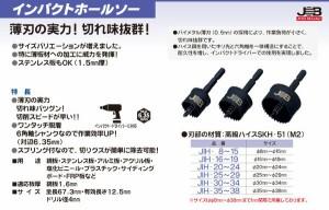 ジョブマスター インパクトホールソー φ35mm JIH-35