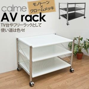 TX-45WH(0.7)calme AVラック ホワイト【代引不可】