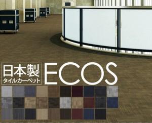 スミノエ タイルカーペット 日本製 業務用 防炎 撥水 防汚 制電 ECOS SG-433 50×50cm 20枚セット BLOCK【代引不可】