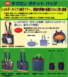 マーベル タフロンポケットバッグ MDP-905