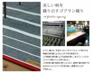 シェニールゴブラン織り ストライプ ラグ (AX500C) 200×250cm インディゴ【代引不可】
